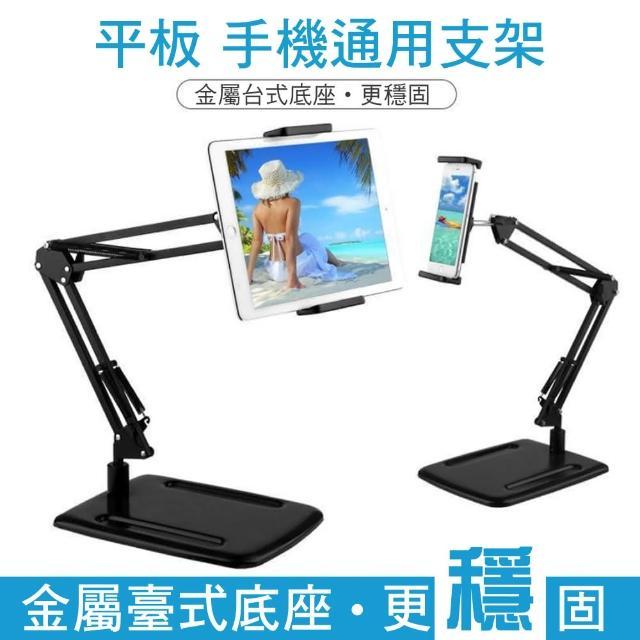 【CS22】桌面四方底座懸臂懶人支架(手機平板追劇支架)