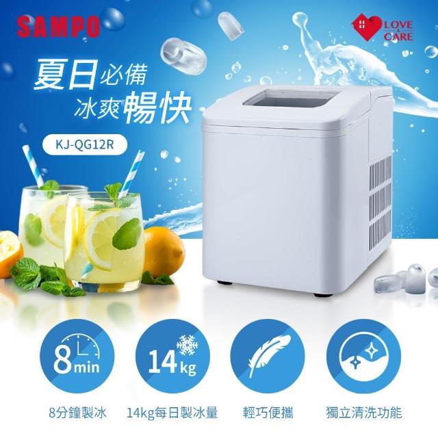 【SAMPO 聲寶】全自動快速製冰機(KJ-QG12R)