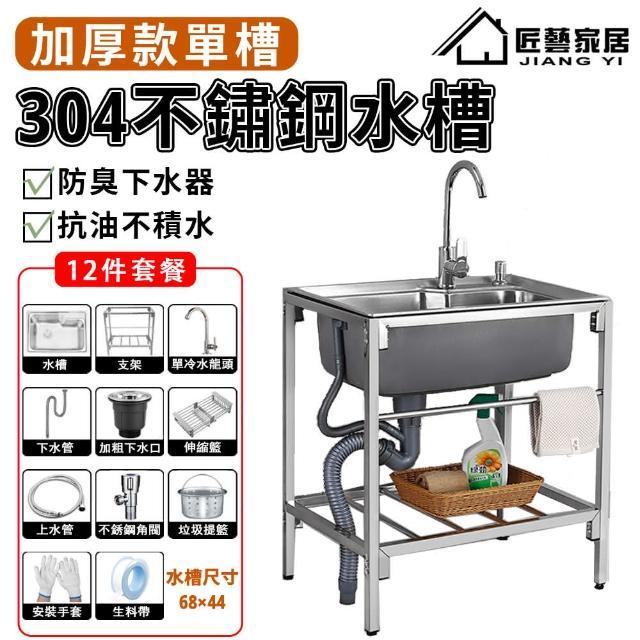 【68*44cm/12件套】洗衣台 水槽 洗衣槽 洗手槽 不鏽鋼水槽(帶支架/帶平台/送安裝工具/塑鋼水槽)