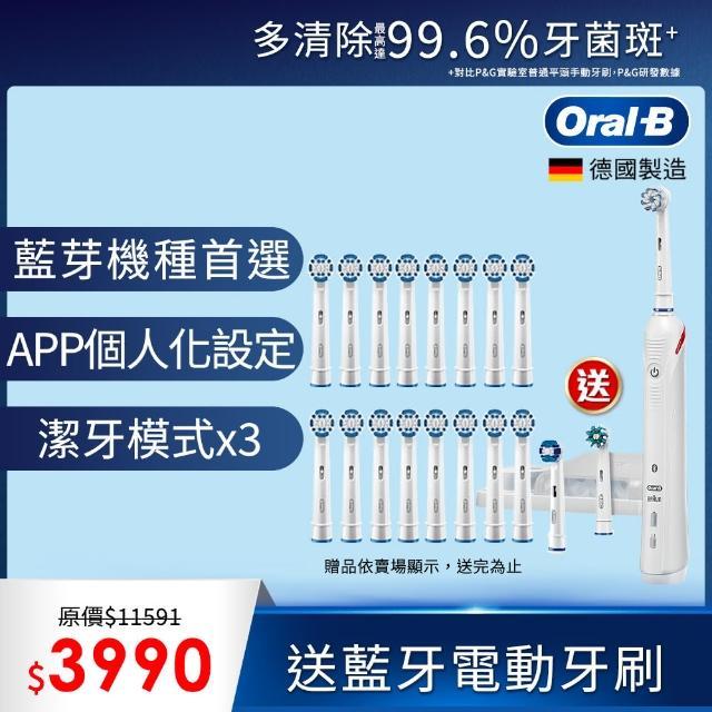 【7/7-7/11登記送5%mo幣★德國百靈Oral-B】買刷頭16入EB20-8x2(送藍芽電動牙刷Smart Professional)