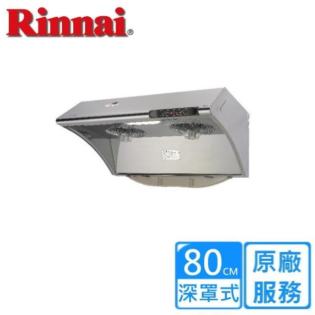 【林內】RH-8033S 水洗+電熱除油排油煙機(80CM 限北北基)