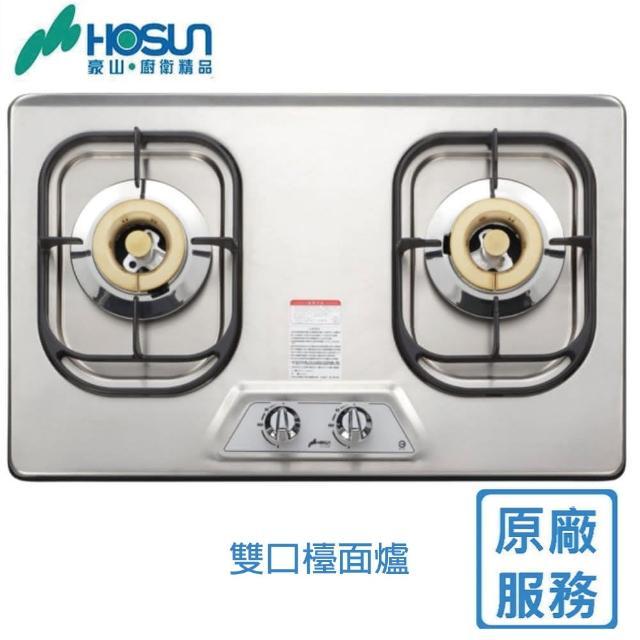 【豪山】ST-2190 P/S歐化檯面爐(不鏽鋼/琺瑯 限北北基)