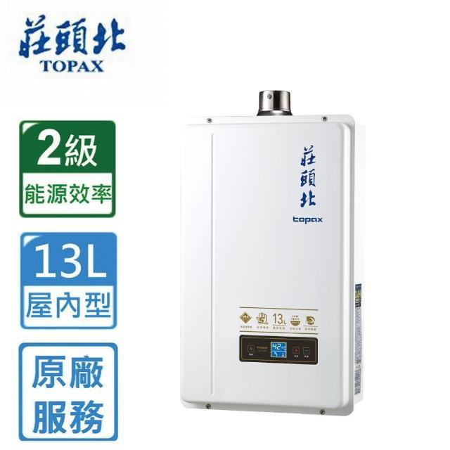 【莊頭北】數位恆溫強制排氣熱水器TH-7138FE(13L-限北北基)