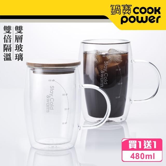 【CookPower 鍋寶-特談加碼】雙層玻璃咖啡杯480ml-贈蓋(買1送1)