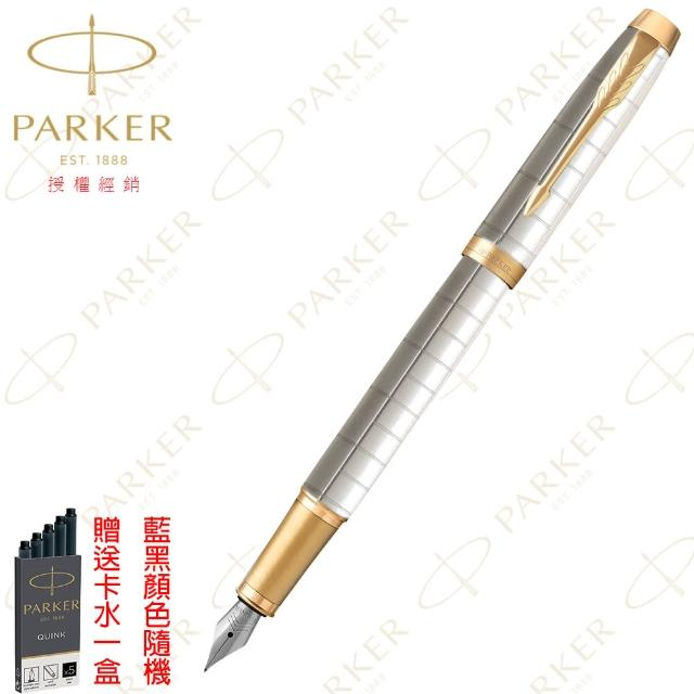 【PARKER】派克 新IM 明鏡白 金夾 F尖 鋼筆(豪華系列)