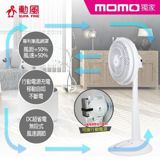 【勳風】14吋DC可移動的風扇升級版(HF-B49U室內外兩用/可用行動電源)
