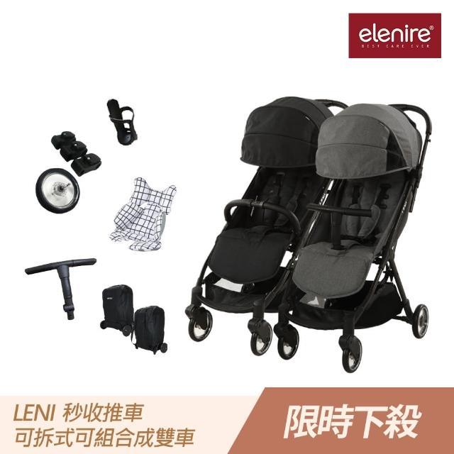 【elenire】雙人推車 Leni 雙車組合 可拆分雙胞胎推車 輕便型嬰兒推車(贈推車組合件+杯架*2)