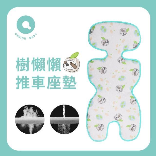 【QSHION】樹懶懶嬰兒推車坐墊(適用於五點式安全帶 通風透氣墊)