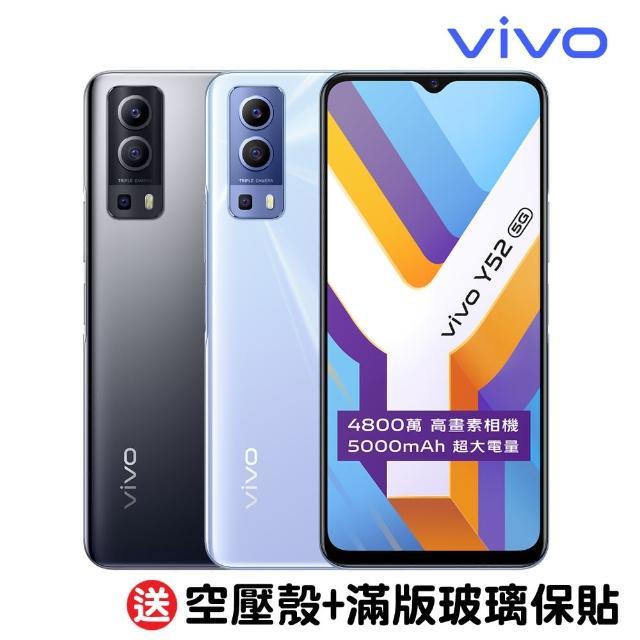 【vivo】Y52 5G 4G/128G(加送空壓殼+滿版玻璃保貼-內附保護套+保貼)