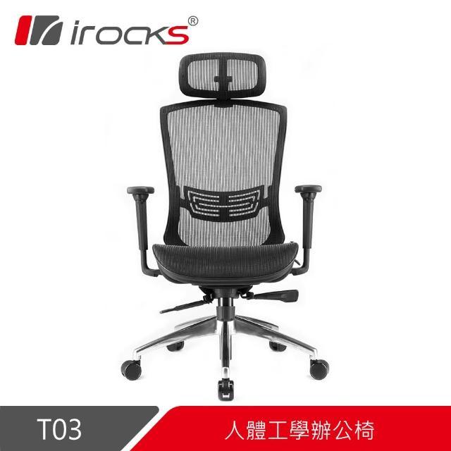 【i-Rocks】T03 人體工學辦公椅-菁英黑