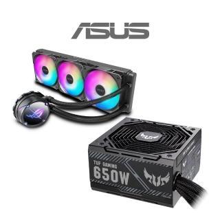 【ASUS 華碩 650W電源+240水冷】TUF Gaming 650W 銅牌 電源供應器+ROG STRIX LC II 360 ARGB 水冷式散熱器