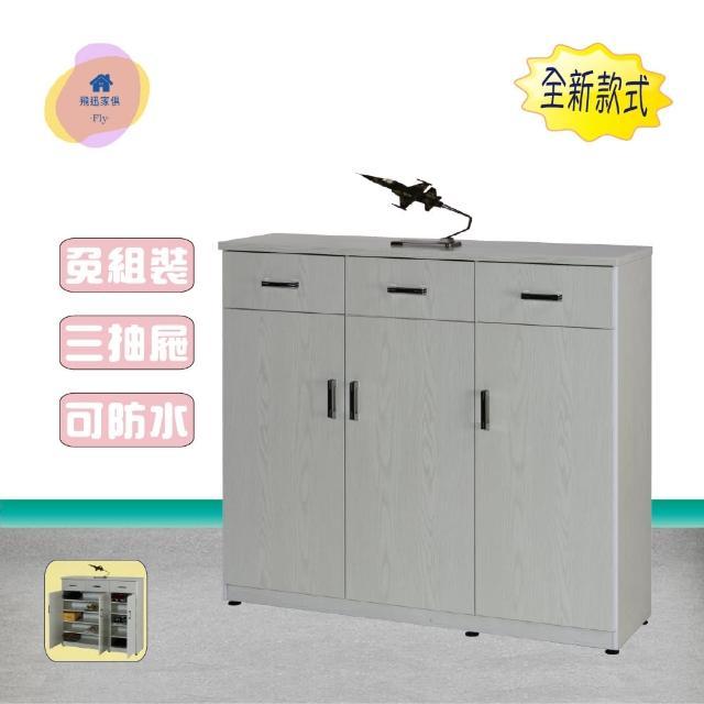 【·Fly· 飛迅家俱】4尺3抽3門緩衝塑鋼鞋櫃