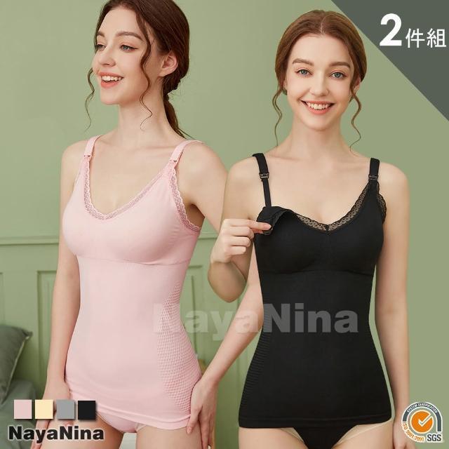 【NAYA NINA】哺乳內衣 修身機能無縫高透氣哺乳背心/2件組(無鋼圈內衣/孕期內衣/塑身衣)