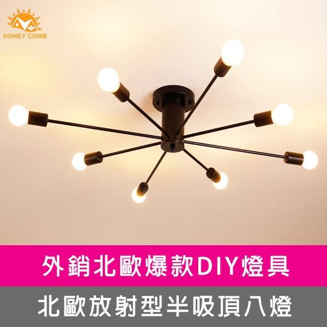 【Honey Comb】北歐工業風放射半吸頂八燈(KC1512)