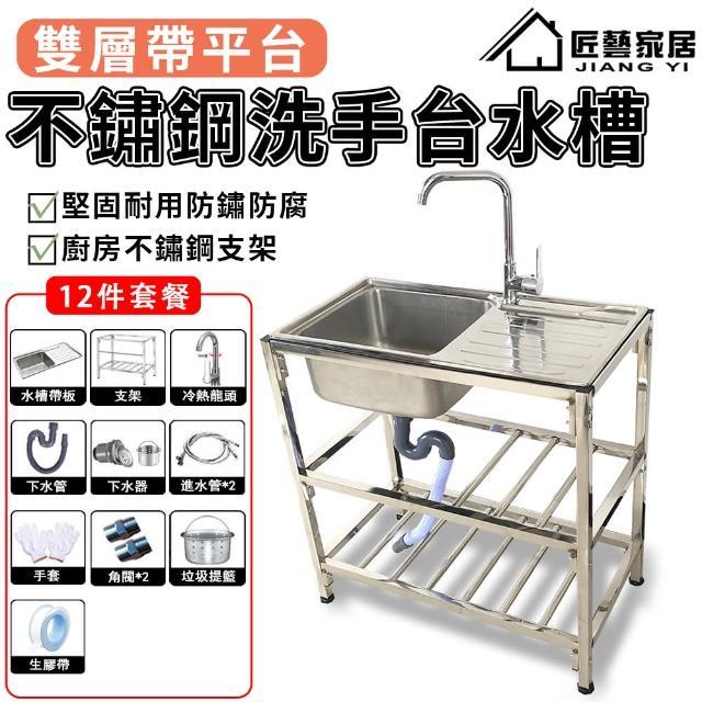【雙層帶平臺12件套】水槽 洗衣槽 洗菜槽 洗衣台 一體式洗手台(帶支架平台/冷熱水龍頭/收納 置物架)