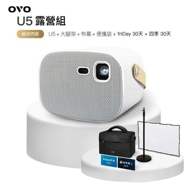 ★露營大全配★【OVO】掌上型無框電視(U5 智慧無線投影機)