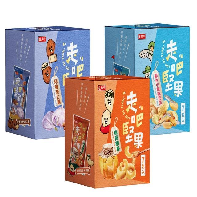 【盛香珍】走吧堅果隨手包X7包入/盒(楓糖腰果/蒜香杏仁果/蒜片小魚乾花生-3種口味)
