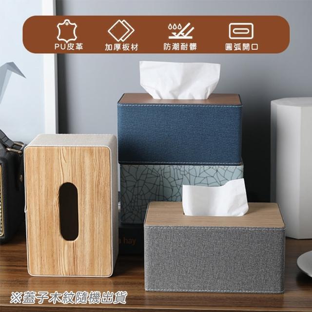【丸丸媽咪】北歐風木質紋面紙盒(衛生紙盒 紙巾盒 面紙套 收納盒 餐巾紙 置物盒)