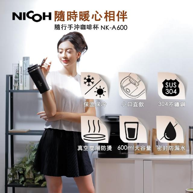 【NICOH】隨行手沖咖啡杯(NK-A600)