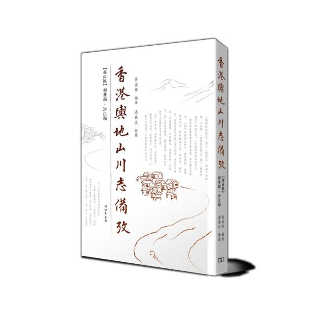 香港輿地山川志備攷――屏山區輞井編• 沙江編
