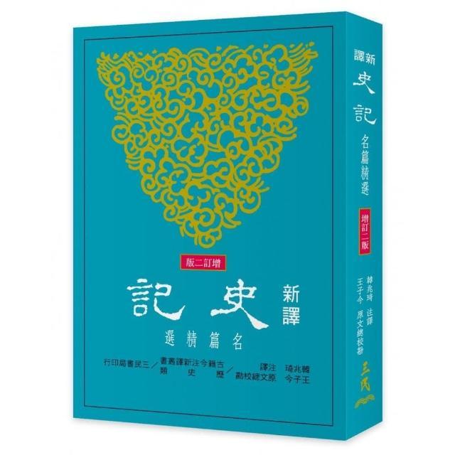 新譯史記-名篇精選(增訂二版)