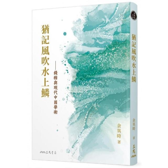 猶記風吹水上鱗――錢穆與現代中國學術(三版)