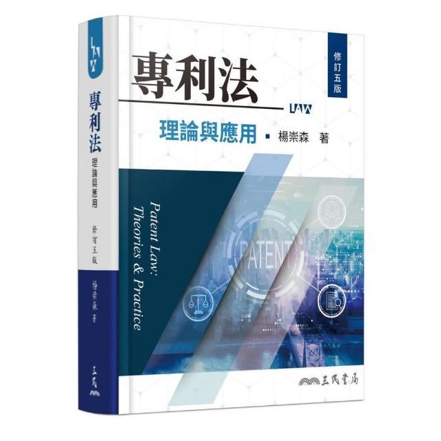 專利法理論與應用(修訂五版)