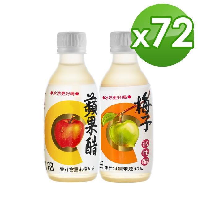 【百家珍】果醋飲72入280mL口味任選(蘋果/梅子/水蜜桃)