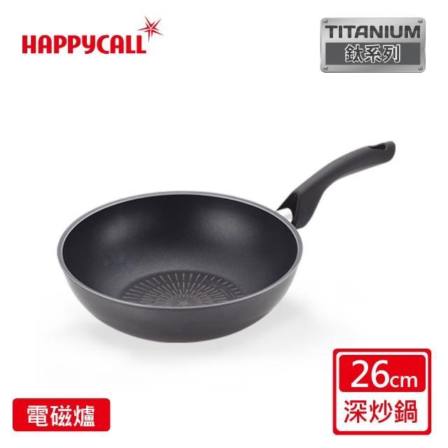 【韓國HAPPYCALL】鈦電漿IH頂級不沾深炒鍋26c(電磁爐適用不沾鍋)