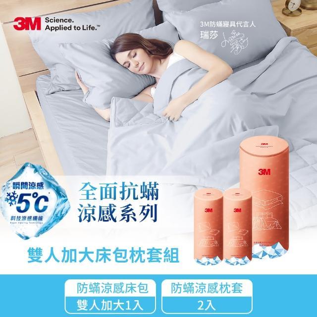 【3M】全面抗蹣涼感系列-防蹣床包組-雙人加大+防蹣枕套X2
