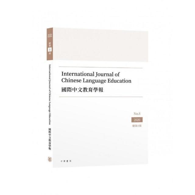 國際中文教育學報 第八期