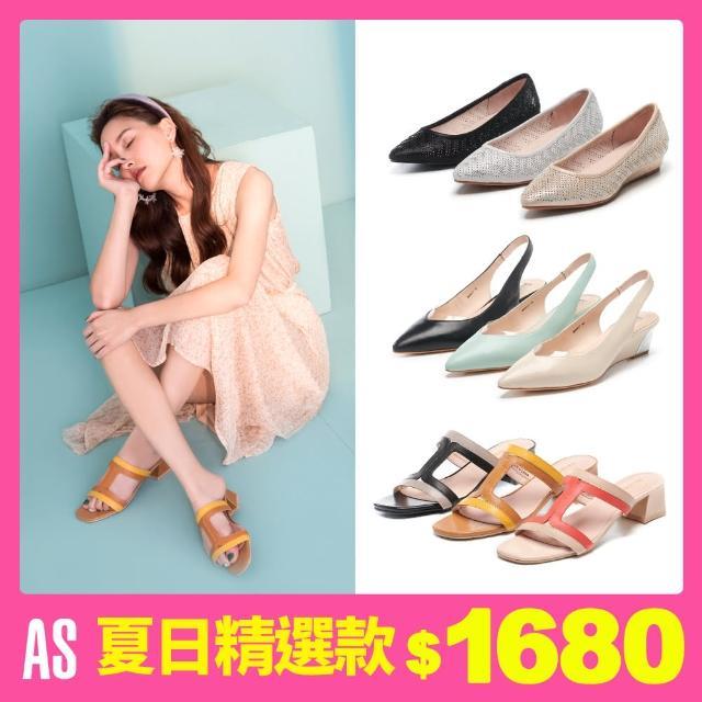 【AS 集團】Dress up Time質感百搭涼拖鞋/跟鞋/休閒鞋(多款任選)
