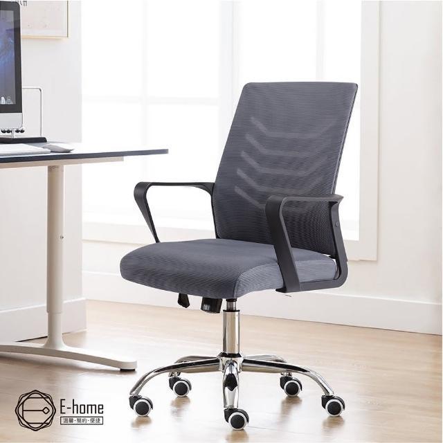 【E-home】Baez貝茲扶手半網可調式電腦椅-兩色可選 快速(辦公椅 網美椅)