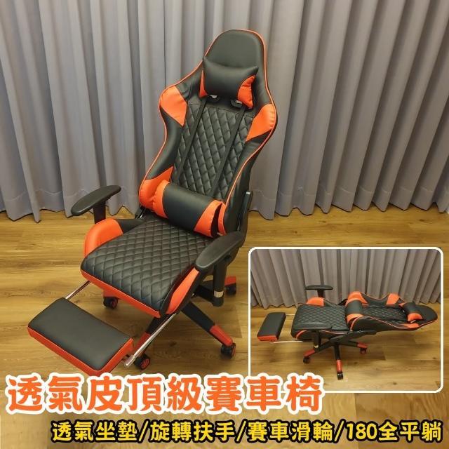 【H&C】透氣皮頂級賽車椅 180度平躺、透氣皮革、升降扶手、加大五爪(電競椅/沙發椅/電腦椅/辦公椅/工作椅)