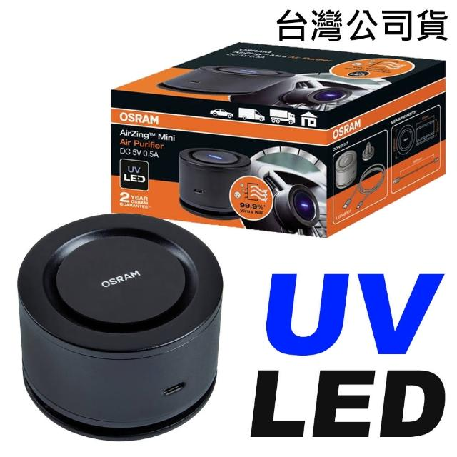 【Osram 歐司朗】AirZing Mini 空氣清淨機/UV LED 公司貨(送OSRAM 手機立架)