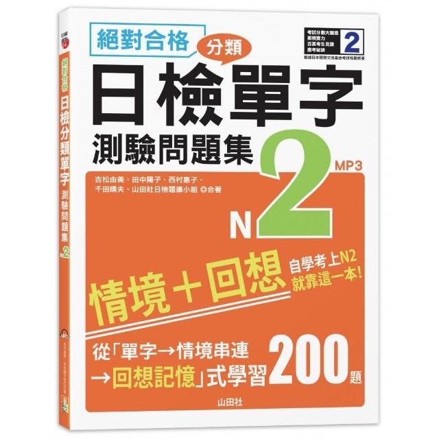 絕對合格!日檢分類單字N2測驗問題集:自學考上N2就靠這一本(16K+MP3)