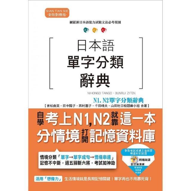 日本語單字分類辭典 N1 N2單字分類辭典:自學考上N1 N2就靠這一本(25K+MP3)