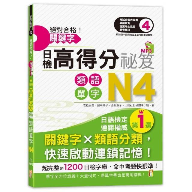 絕對合格!關鍵字日檢高得分秘笈 類語單字N4 (25K+MP3)