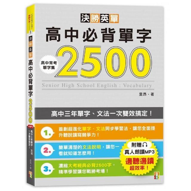 決勝英單!高中必背單字2500:高中三年單字、文法一次雙效搞定(25K+MP3)