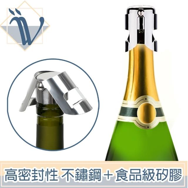 【Viita】不鏽鋼保鮮香檳塞/氣泡酒密封塞(2入組)