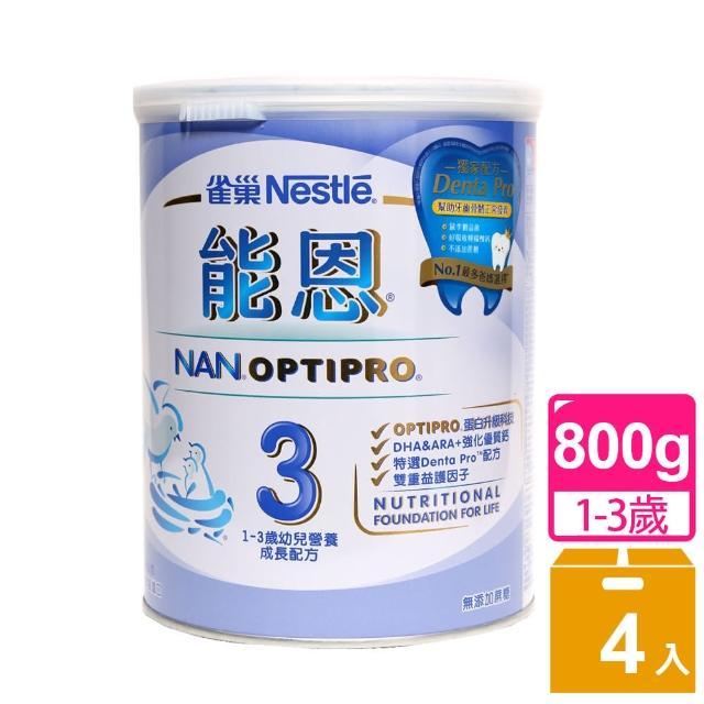 【Nestle 雀巢】能恩3非水解幼兒營養成長奶粉【Nestle 雀巢】能恩3非水解幼兒營養成長奶粉4入組(800g)
