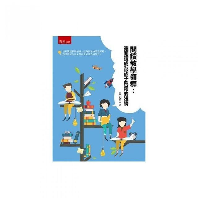 閱讀教學領導:讓閱讀成為孩子飛翔的翅膀