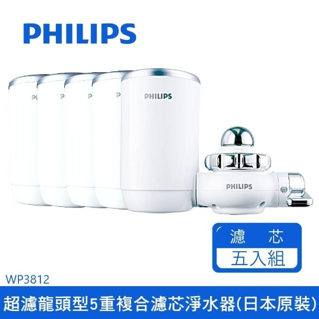 【Philips 飛利浦】龍頭型5重過濾淨水器日本原裝 WP3812+濾芯x4(WP3812-1+4)