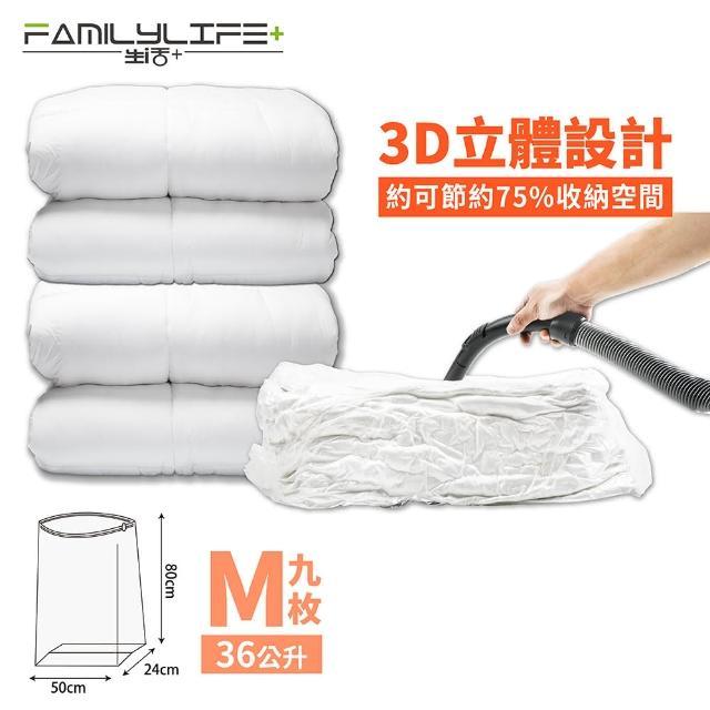 【FL 生活+】超值9件大容量加厚3D立體真空壓縮袋 收納袋(超大*9)