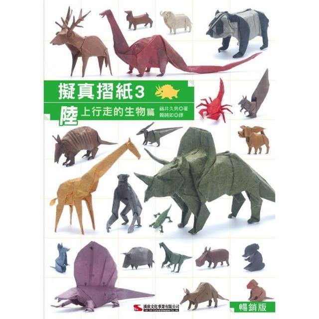 擬真摺紙 3:陸上行走的生物篇(暢銷版)