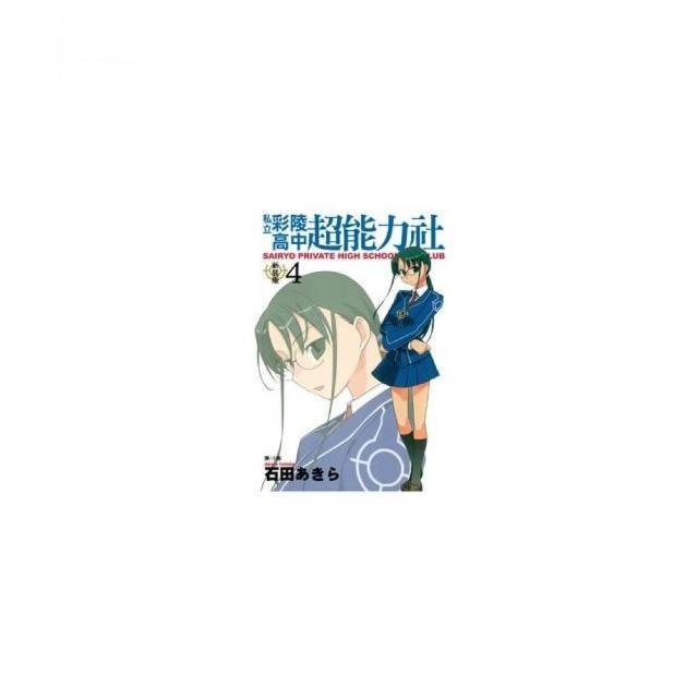 私立彩陵高中超能力社 (新裝版)4