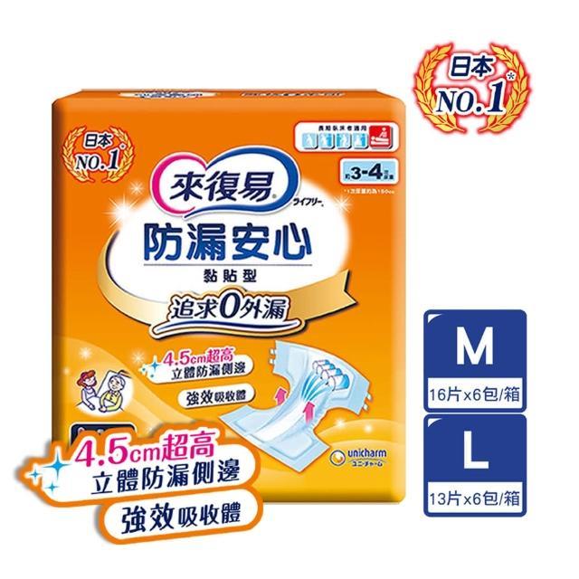 福利品【來復易】防漏安心紙尿褲M16/L13片 x 6包(成人紙尿褲)