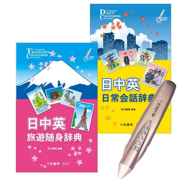 旅遊隨身、日常會話辭典 錄音智慧點讀筆學習套組