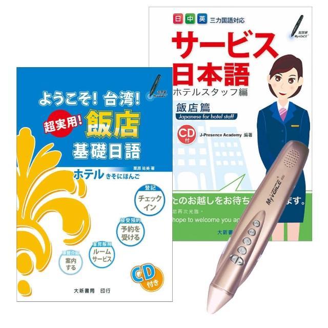實用飯店日本語 錄音智慧點讀筆學習套組