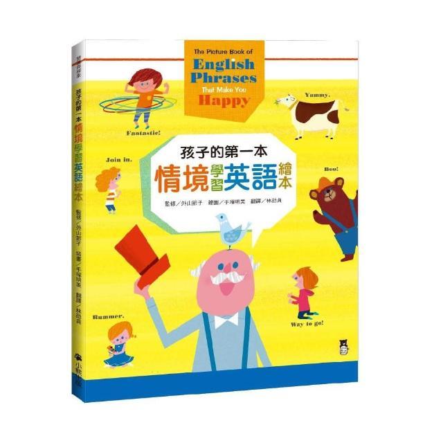 孩子的第一本情境學習英語繪本